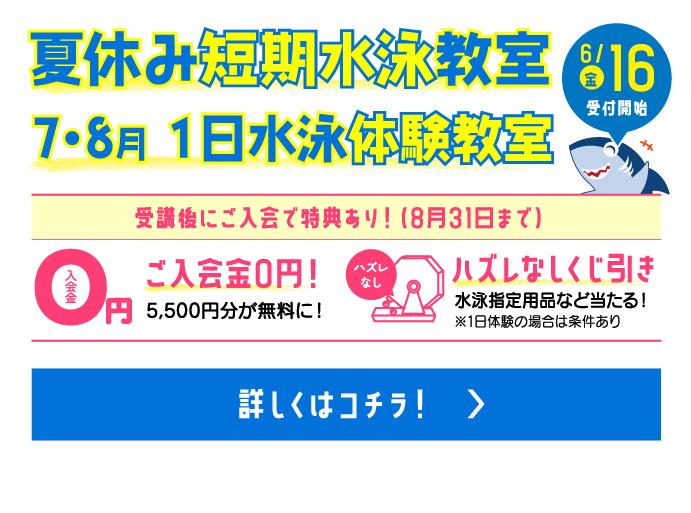 1日おためし教室開催!体験後ご入会で入会金が0円!